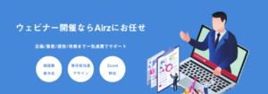 ウェビナー運営代行/改善支援サービス『Airz Webinar』