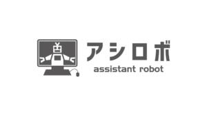 月給5万円の24時間労働RPA『アシロボ』