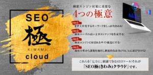 コンテンツマーケティング『SEO極cloud』