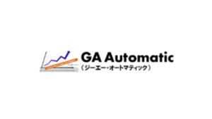 Google Analyticsウェブ解析レポートサービス『GA Automatic』
