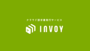 0円請求書サービス『INVOY』