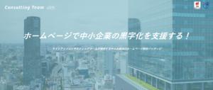 ホームページ制作パッケージ(中小企業向け)