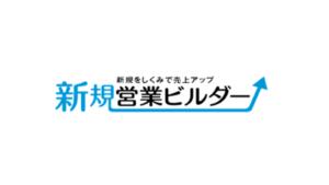 新規営業専用システム『新規営業ビルダー』